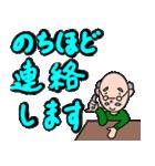 優しいおじいちゃんのデカ文字(個別スタンプ:22)