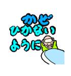優しいおじいちゃんのデカ文字(個別スタンプ:25)
