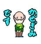 優しいおじいちゃんのデカ文字(個別スタンプ:26)