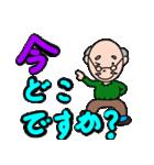 優しいおじいちゃんのデカ文字(個別スタンプ:27)