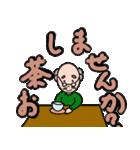 優しいおじいちゃんのデカ文字(個別スタンプ:32)