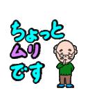 優しいおじいちゃんのデカ文字(個別スタンプ:34)