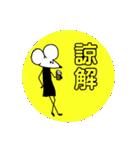ネズミのマンスくん#2(個別スタンプ:03)