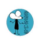 ネズミのマンスくん#2(個別スタンプ:30)