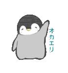 1番かわいい皇帝ペンギンのペンペン♪(個別スタンプ:26)