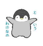 1番かわいい皇帝ペンギンのペンペン♪(個別スタンプ:33)