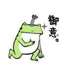 ほんのり鳥獣戯画〜カエルの日常編〜(個別スタンプ:05)
