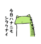 ほんのり鳥獣戯画〜カエルの日常編〜(個別スタンプ:08)