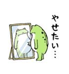 ほんのり鳥獣戯画〜カエルの日常編〜(個別スタンプ:19)