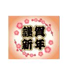 大人用♪年末年始♥謹賀新年(個別スタンプ:09)