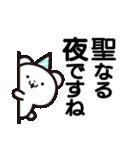 オタックマの冬【でか文字】(個別スタンプ:14)