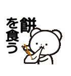 オタックマの冬【でか文字】(個別スタンプ:19)