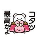 オタックマの冬【でか文字】(個別スタンプ:21)
