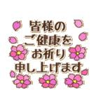 年末年始*冬のご挨拶*お祝いと感謝 2*花(個別スタンプ:17)