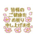 年末年始*冬のご挨拶*お祝いと感謝 2*花(個別スタンプ:18)