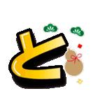 お正月の超でか文字スタンプ(2019年賀状)(個別スタンプ:09)
