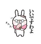 【New!!】お嬢様うさぎ♡第4弾(個別スタンプ:11)