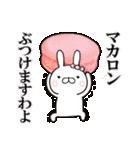 【New!!】お嬢様うさぎ♡第4弾(個別スタンプ:23)