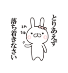 【New!!】お嬢様うさぎ♡第4弾(個別スタンプ:24)