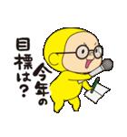 黄色いヤツ、年末年始(個別スタンプ:22)