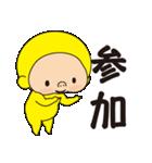 黄色いヤツ、年末年始(個別スタンプ:27)