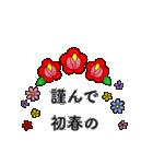 お花が動く!大人のたしなみ-年末年始編-(個別スタンプ:02)