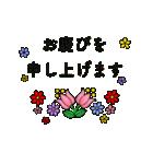 お花が動く!大人のたしなみ-年末年始編-(個別スタンプ:06)