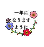 お花が動く!大人のたしなみ-年末年始編-(個別スタンプ:08)