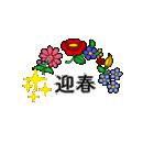 お花が動く!大人のたしなみ-年末年始編-(個別スタンプ:12)