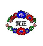 お花が動く!大人のたしなみ-年末年始編-(個別スタンプ:13)