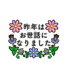 お花が動く!大人のたしなみ-年末年始編-(個別スタンプ:16)