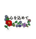 お花が動く!大人のたしなみ-年末年始編-(個別スタンプ:24)