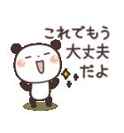ぱんちゃんの大人かわいいスタンプ5 癒し編(個別スタンプ:24)