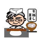 武道じいちゃん(年始年末編)都城弁(個別スタンプ:01)