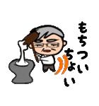 武道じいちゃん(年始年末編)都城弁(個別スタンプ:02)