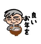武道じいちゃん(年始年末編)都城弁(個別スタンプ:03)