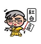 武道じいちゃん(年始年末編)都城弁(個別スタンプ:04)