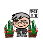 武道じいちゃん(年始年末編)都城弁(個別スタンプ:05)