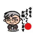 武道じいちゃん(年始年末編)都城弁(個別スタンプ:08)