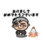 武道じいちゃん(年始年末編)都城弁(個別スタンプ:09)