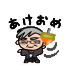 武道じいちゃん(年始年末編)都城弁(個別スタンプ:11)