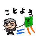 武道じいちゃん(年始年末編)都城弁(個別スタンプ:12)