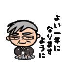 武道じいちゃん(年始年末編)都城弁(個別スタンプ:14)