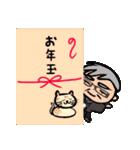 武道じいちゃん(年始年末編)都城弁(個別スタンプ:15)
