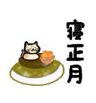 武道じいちゃん(年始年末編)都城弁(個別スタンプ:18)