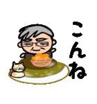 武道じいちゃん(年始年末編)都城弁(個別スタンプ:19)