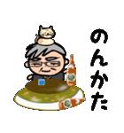 武道じいちゃん(年始年末編)都城弁(個別スタンプ:20)