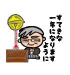 武道じいちゃん(年始年末編)都城弁(個別スタンプ:22)