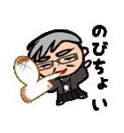 武道じいちゃん(年始年末編)都城弁(個別スタンプ:23)