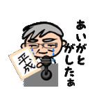 武道じいちゃん(年始年末編)都城弁(個別スタンプ:24)